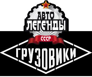 Автолегенды СССР Грузовики - Подписка